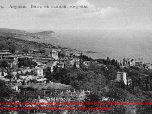 Их дом в Алупке был расположен на склоне горы Ай-Петри. Выше были только орл