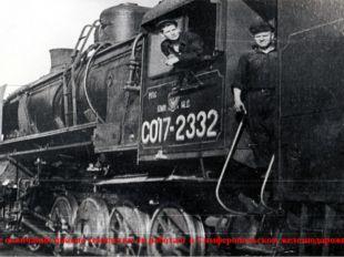 После окончания школы семилетки он работает в Симферопольском железнодорожно