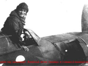 В сороковом году заканчивает «Каченское лётное училище» и становится военным