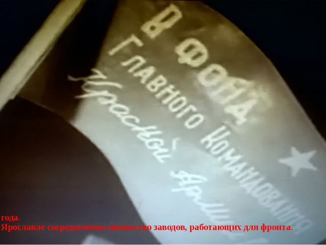 Весна 1942 года. В тыловом Ярославле сосредоточено множество заводов, работаю...
