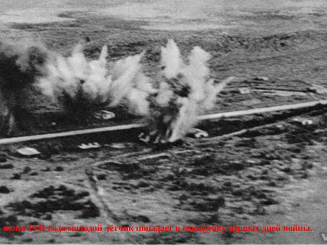 22 июня 1941 года молодой лётчик попадает в мясорубку первых дней войны.