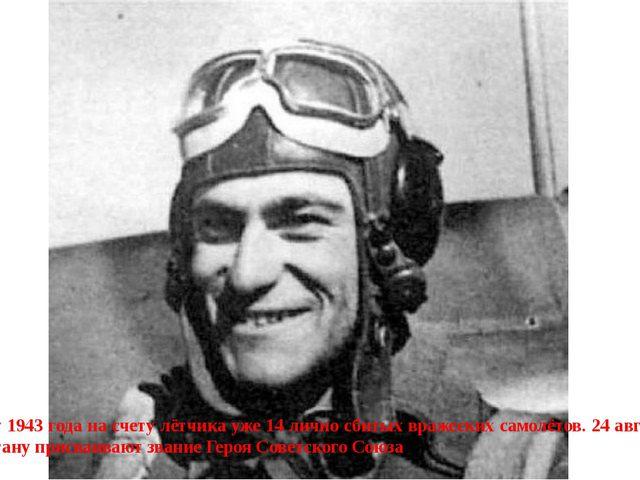К лету 1943 года на счету лётчика уже 14 лично сбитых вражеских самолётов. 2...
