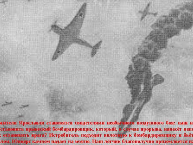 В мае жители Ярославля становятся свидетелями необычного воздушного боя: наш...