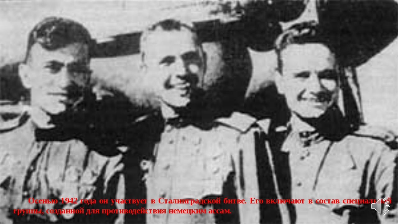 Осенью 1942 года он участвует в Сталинградской битве. Его включают в состав...