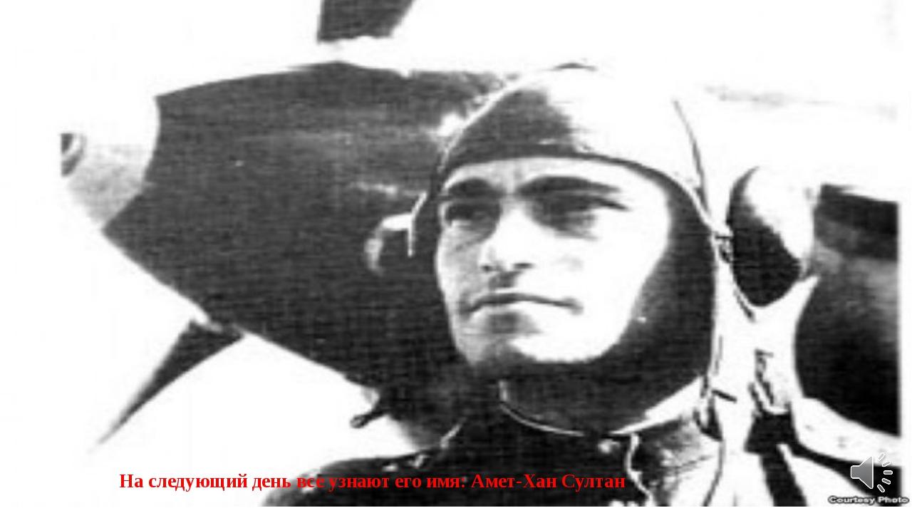 На следующий день все узнают его имя: Амет-Хан Султан
