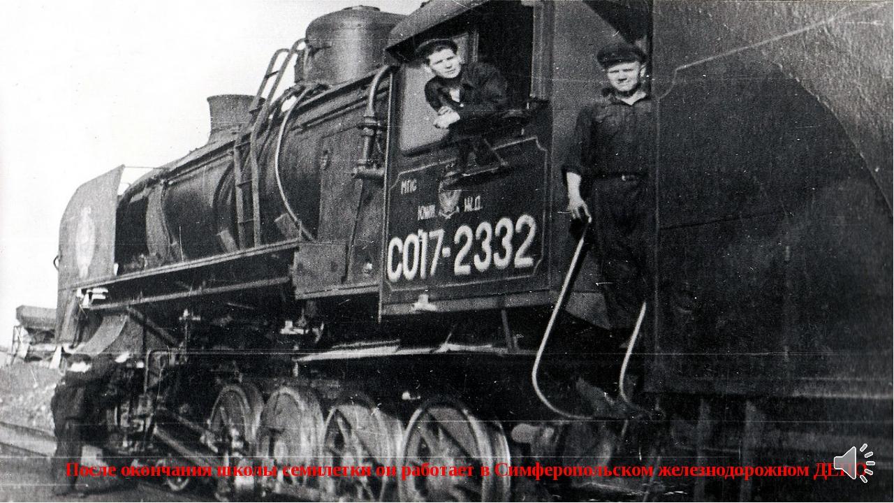 После окончания школы семилетки он работает в Симферопольском железнодорожно...