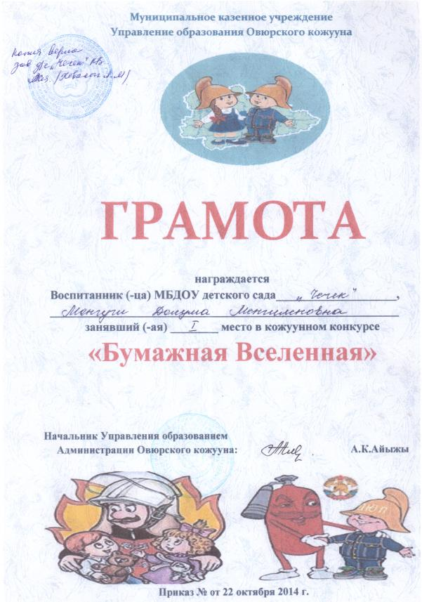 C:\Users\Админ\Pictures\грамоты\М.Долума.tif