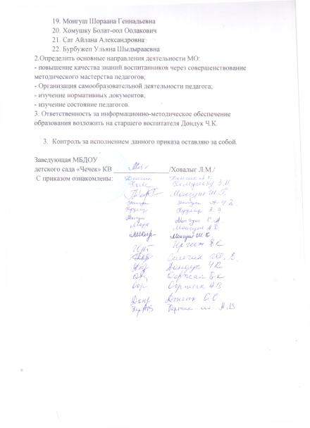 C:\Users\Админ\Pictures\грамоты\метод.tif