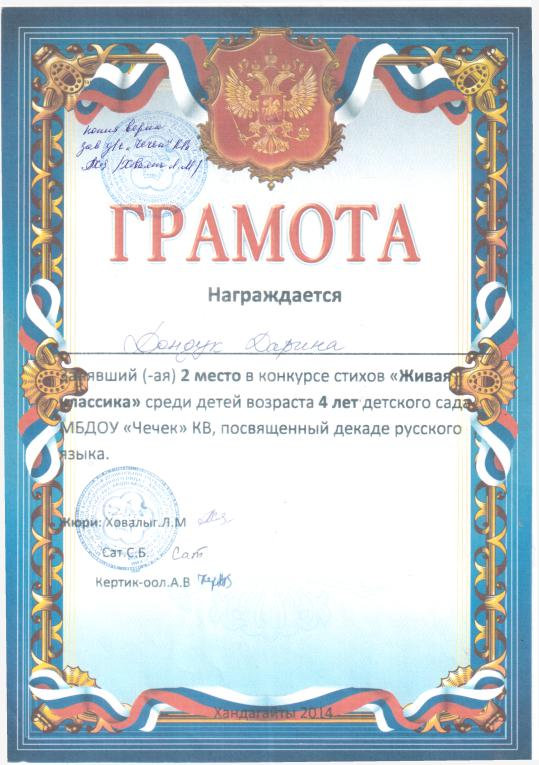 C:\Users\Админ\Pictures\грамоты\Дарина.tif