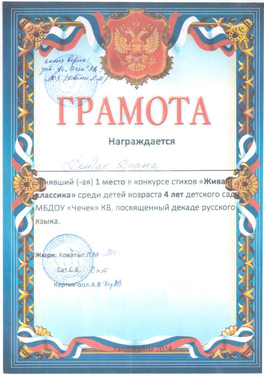 C:\Users\Админ\Pictures\грамоты\Диана.tif