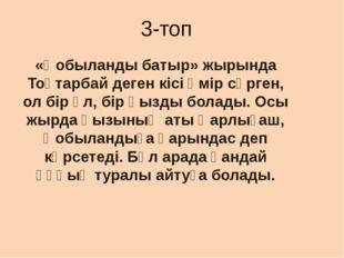 3-топ «Қобыланды батыр» жырында Тоқтарбай деген кісі өмір сүрген, ол бір ұл,