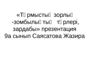 «Тұрмыстық зорлық -зомбылықтың түрлері, зардабы» презентация 9а сынып Саясато