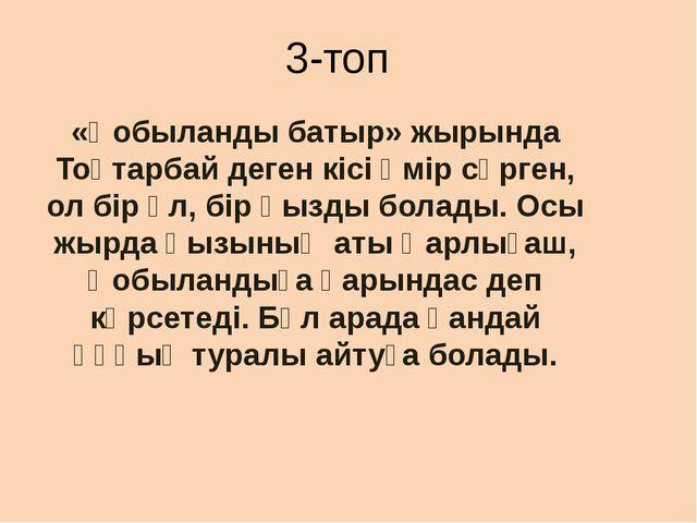 3-топ «Қобыланды батыр» жырында Тоқтарбай деген кісі өмір сүрген, ол бір ұл,...