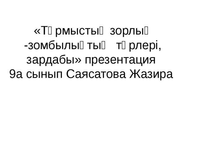 «Тұрмыстық зорлық -зомбылықтың түрлері, зардабы» презентация 9а сынып Саясато...