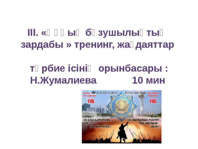 ІІІ. «Құқық бұзушылықтың зардабы » тренинг, жағдаяттар тәрбие ісінің орынбаса...