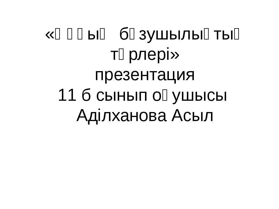 «Құқық бұзушылықтың түрлері» презентация 11 б сынып оқушысы Аділханова Асыл
