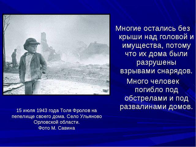 Многие остались без крыши над головой и имущества, потому что их дома были ра...