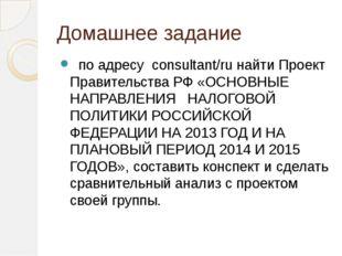 Домашнее задание   по адресу consultant/ruнайтиПроект Прав
