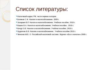 Список литературы: Налоговый кодекс РФ, части первая и вторая Беликов С.Ф.