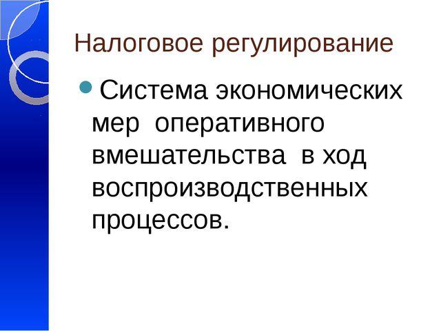 Налоговое регулирование Система экономических мер  оперативного вмешательств...
