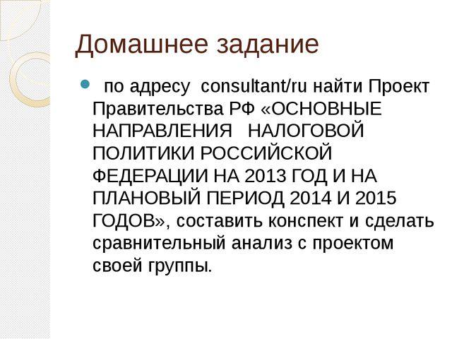Домашнее задание   по адресу consultant/ruнайтиПроект Прав...