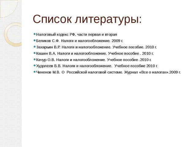Список литературы: Налоговый кодекс РФ, части первая и вторая Беликов С.Ф....
