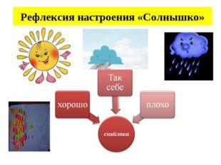 Рефлексия настроения «Солнышко»