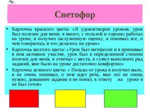 Светофор Карточка красного цвета: «Я удовлетворен уроком, урок был полезен дл