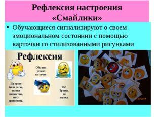 Рефлексия настроения «Смайлики» Обучающиеся сигнализируют о своем эмоциональн