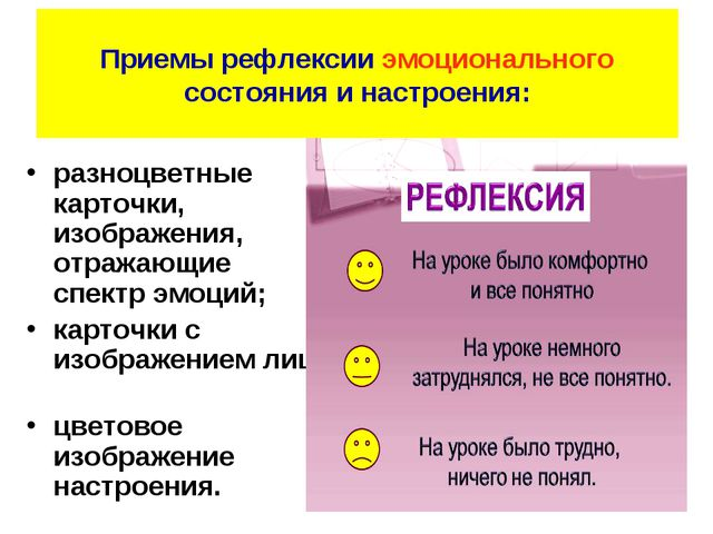 Приемы рефлексии эмоционального состояния и настроения: разноцветные карточки...