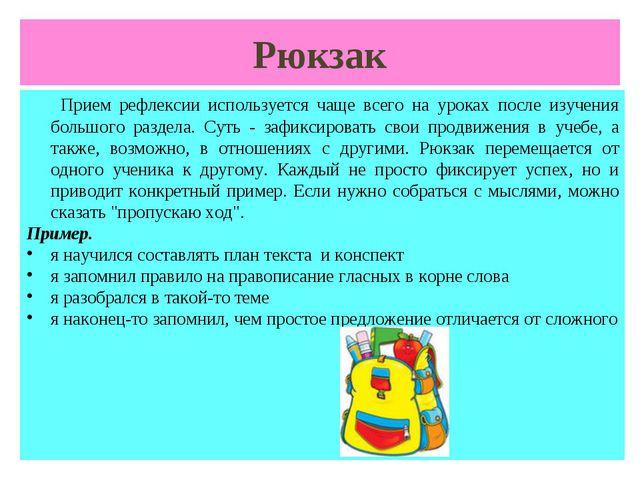 Рюкзак Прием рефлексии используется чаще всего на уроках после изучения больш...