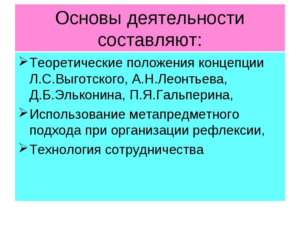 Основы деятельности составляют: Теоретические положения концепции Л.С.Выготск...