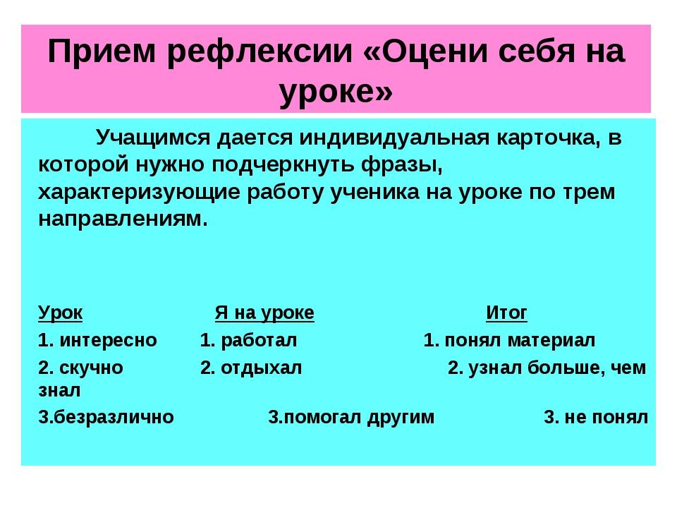 Учащимся дается индивидуальная карточка, в которой нужно подчеркнуть фразы,...