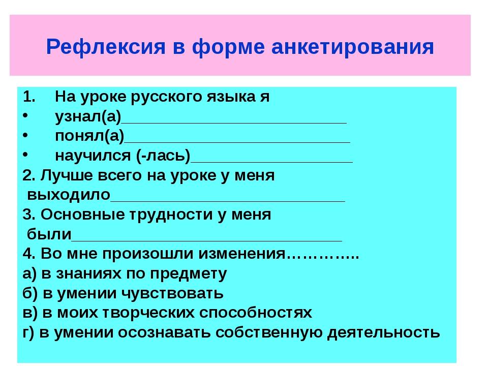 Рефлексия в форме анкетирования На уроке русского языка я узнал(а)___________...