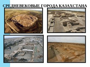СРЕДНЕВЕКОВЫЕ ГОРОДА КАЗАХСТАНА