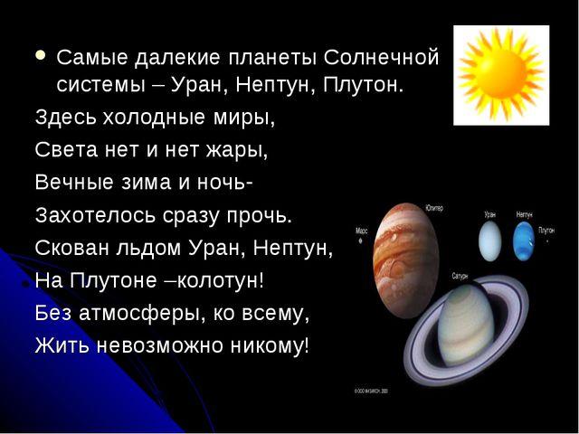 Самые далекие планеты Солнечной системы – Уран, Нептун, Плутон. Здесь холодны...