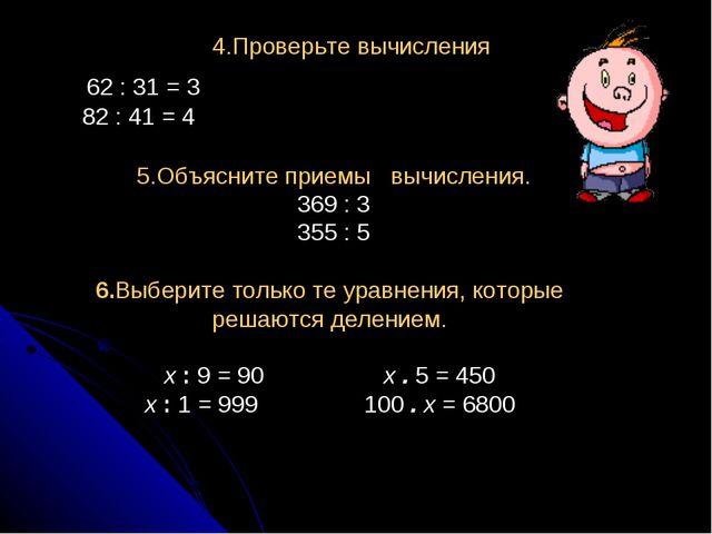 4.Проверьте вычисления 62 : 31 = 3 82 : 41 = 4 5.Объясните приемы вычисления....