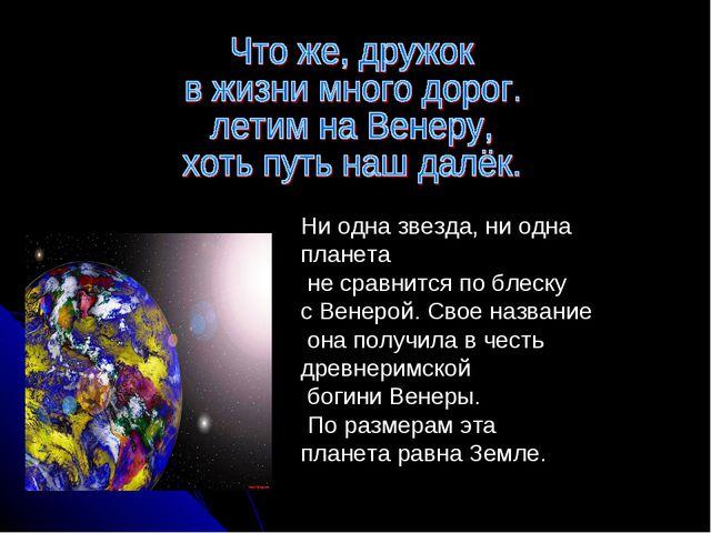 Ни одна звезда, ни одна планета не сравнится по блеску с Венерой. Свое назван...