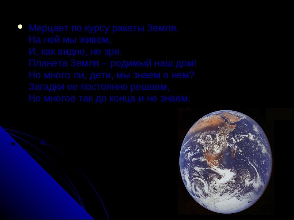 Мерцает по курсу ракеты Земля. На ней мы живем, И, как видно, не зря. Планета...