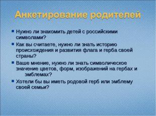 Нужно ли знакомить детей с российскими символами? Как вы считаете, нужно ли з