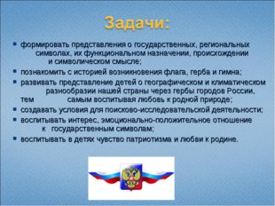 формировать представления о государственных, региональных символах, их функци