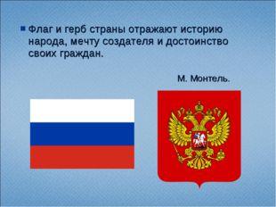 Флаг и герб страны отражают историю народа, мечту создателя и достоинство сво