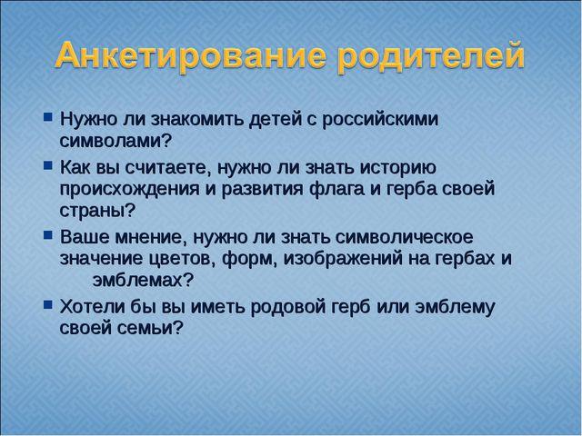 Нужно ли знакомить детей с российскими символами? Как вы считаете, нужно ли з...