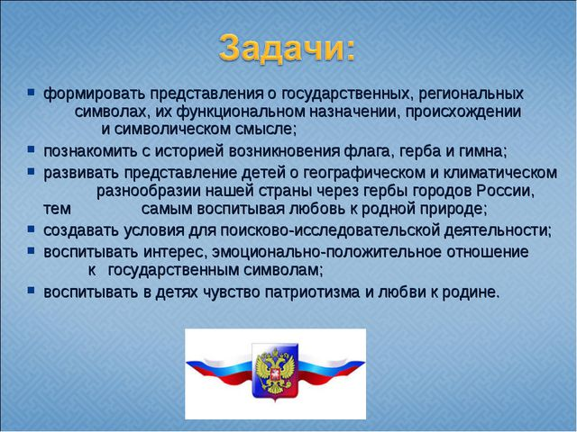 формировать представления о государственных, региональных символах, их функци...