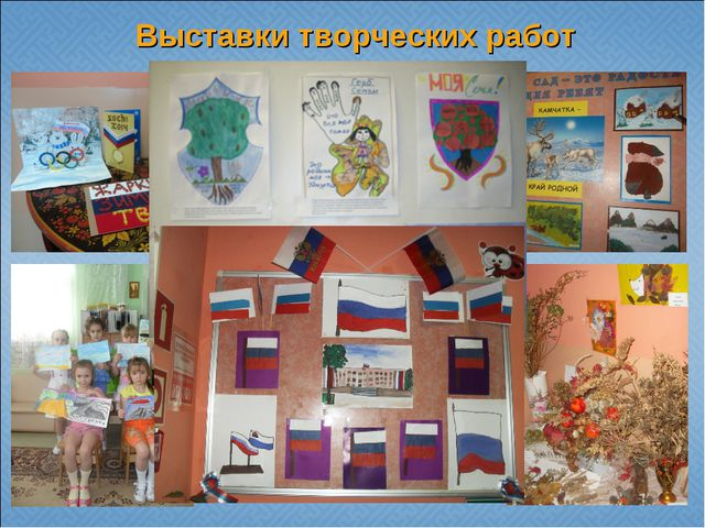 Выставки творческих работ