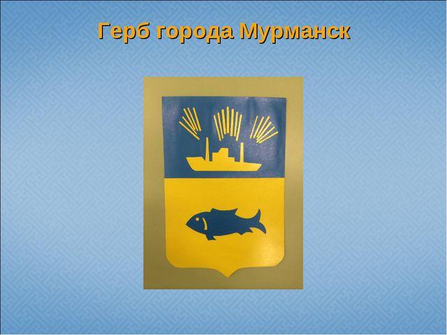 Герб города Мурманск