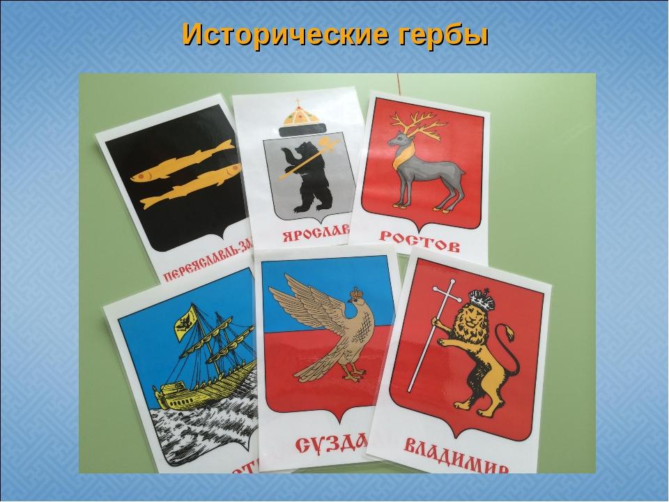 Исторические гербы