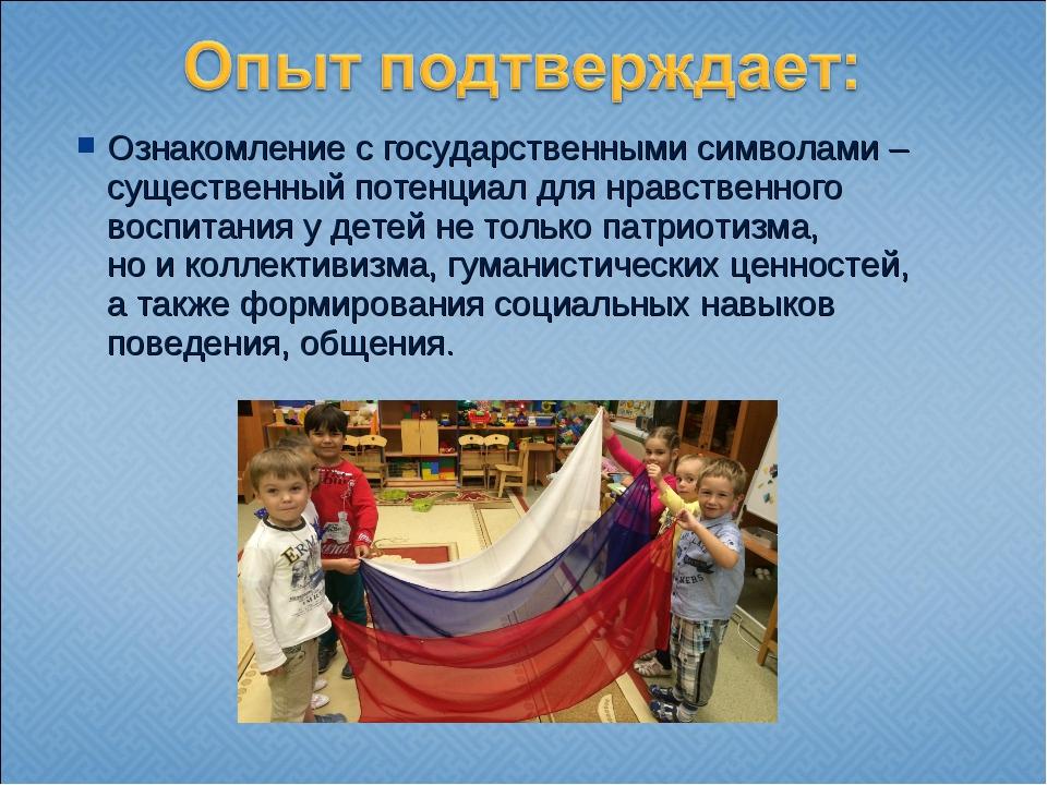 Ознакомление с государственными символами – существенный потенциал для нравст...