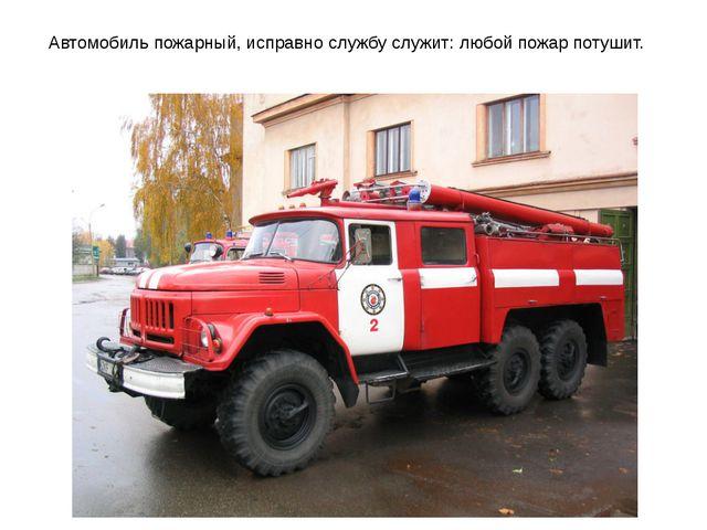 Автомобиль пожарный, исправно службу служит: любой пожар потушит.