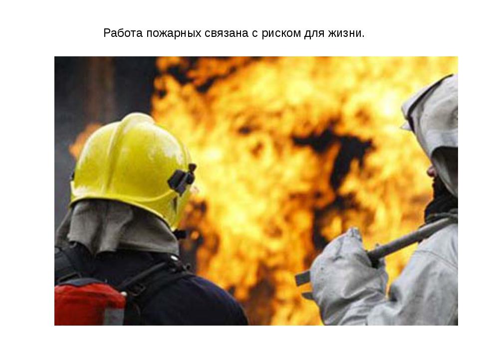 Работа пожарных связана с риском для жизни.